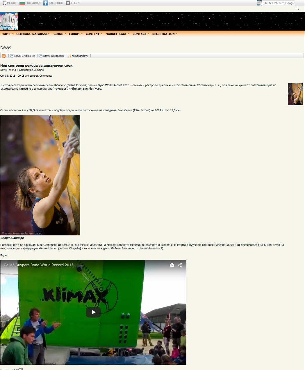 climbingguidebg.com